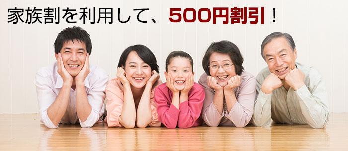家族割を利用して、500円割引!