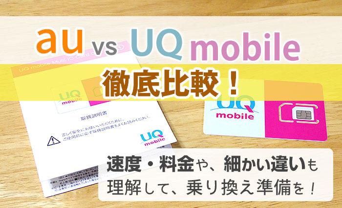 auとUQモバイルを比較!速度・料金や、細かい違いも理解して、乗り換え準備を!