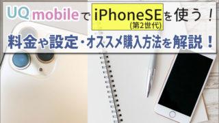 UQモバイルでiPhoneSE(第2世代)を使う方法!料金やAPNなどの設定方法と、iPhoneオススメ購入方法を解説。