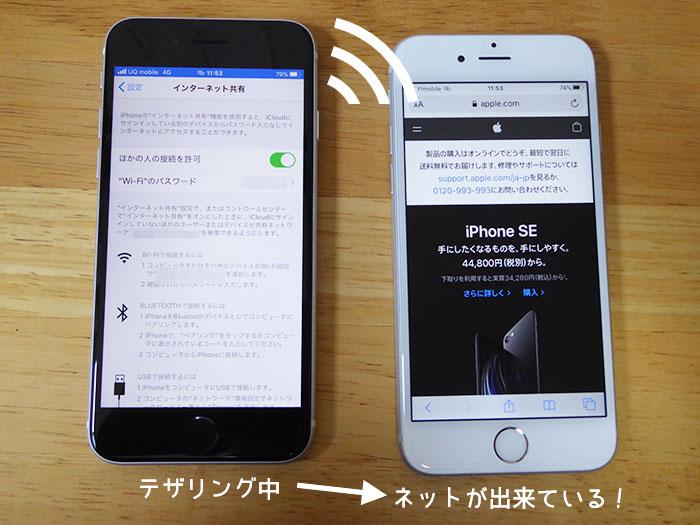 UQモバイルスマホプラン×iPhoneSE(第2世代)なら、テザリング利用可能
