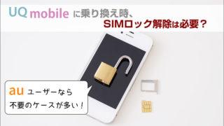 UQモバイルに乗り換え時、SIMロック解除は必要?auユーザーなら不要のケースが多い!