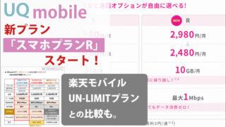 UQモバイルの新プラン「スマホプランR」スタート!楽天モバイル「UN-LIMIT」との比較も。