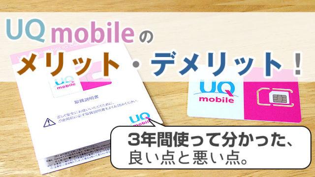 UQモバイルのメリット・デメリット!3年間使って分かった、良い点と悪い点をていねい解説!