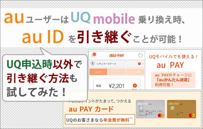 auユーザーは、UQモバイル乗り換え時「auID」を引き継ぐことが可能!UQ申込時以外で引き継ぐ方法を試してみた!