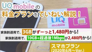 UQモバイルのスマホプラン(2020年6月からの新プラン)をていねい解説!