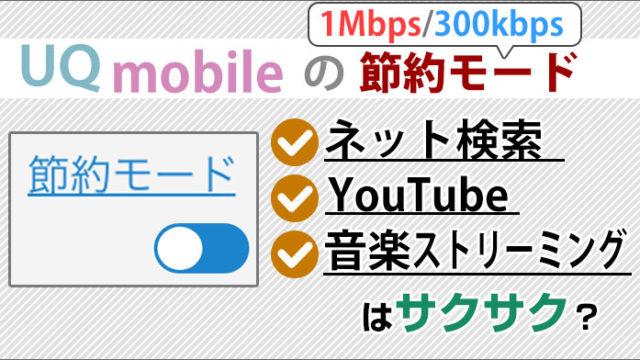 UQモバイルの節約モードでネット検索・YouTubeはサクサク?【動画あり】(1Mbps・300kbps)