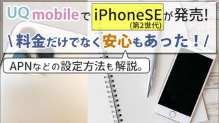 UQモバイルでiPhoneSE(第2世代)が発売!料金だけでなく安心もあった!APNなどの設定方法も解説。