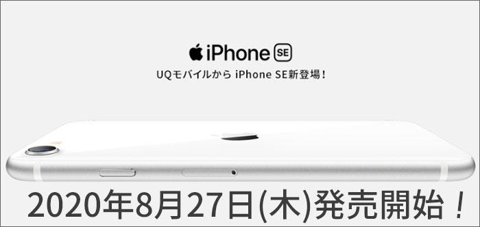 ついに、UQモバイルで「iPhone SE」が発売開始!