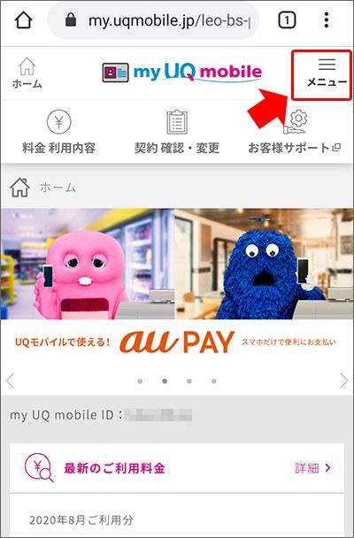UQモバイルの回線切替の手順(スマホ編)03