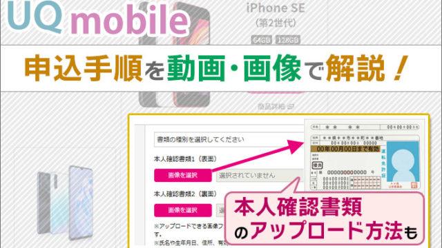 UQモバイルでの「本人確認書類」のアップロード方法を動画・画像で解説!公式ショップへの申込手順をもご紹介。