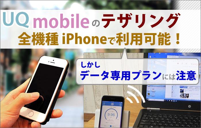 UQモバイルは、全機種iPhoneでテザリングが利用可能!データ専用プランでは使えない可能性あるので注意。