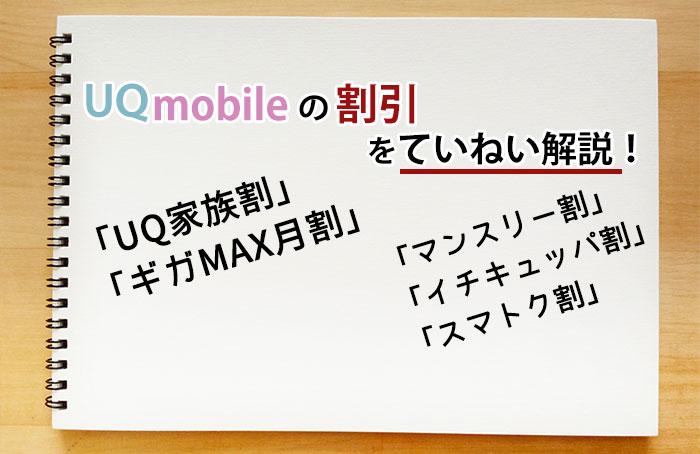UQモバイルの割引!割引適用条件を解説!(スマホプラン・おしゃべり・ぴったり)