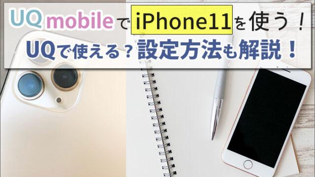 UQモバイルでiPhone11を使う方法!APNなどの設定方法と、メリットを解説。