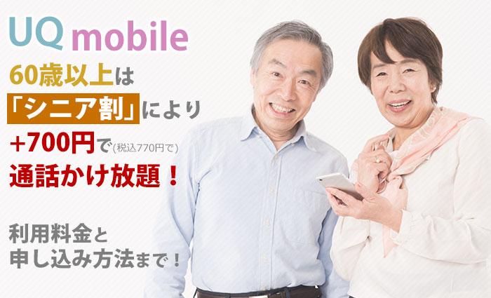 UQモバイルなら60歳以上が「シニア割」により+700円で通話かけ放題!利用料金と申込方法まで!