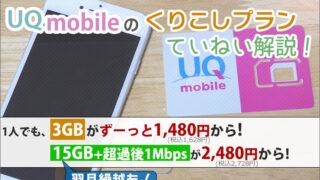 UQモバイルのくりこしプラン。3GB1480円・15GB2480円で翌月繰越出来る!プラン内容をていねい解説!