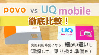 povoとUQモバイルを比較!細かい違いを理解して、乗り換え準備を!