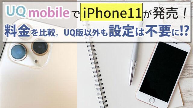UQモバイルでiPhone11発売。料金を比較。UQ版以外もAPN設定は不要になった!?