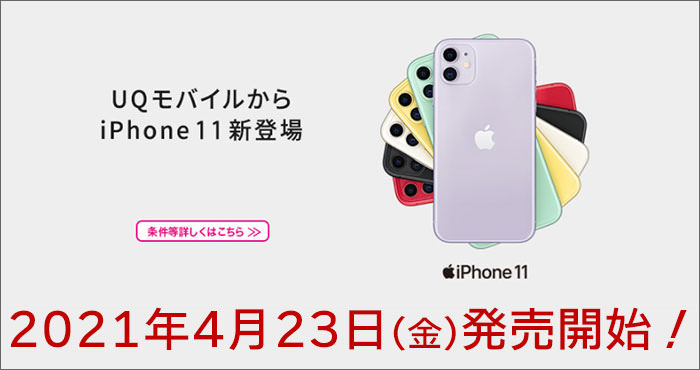 ついに、UQモバイルで「iPhone11」が発売開始!