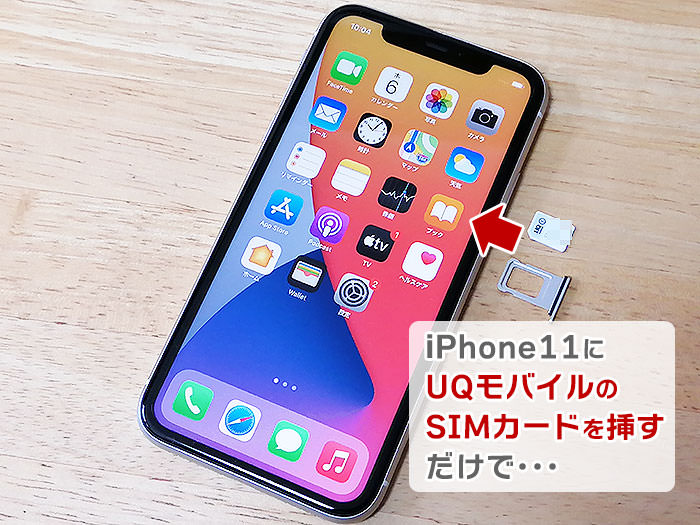 iPhone11にUQモバイルのSIMカードを挿すだけで・・・