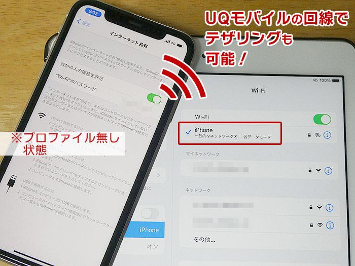プロファイル無しでも、UQモバイルの回線でテザリングができた!