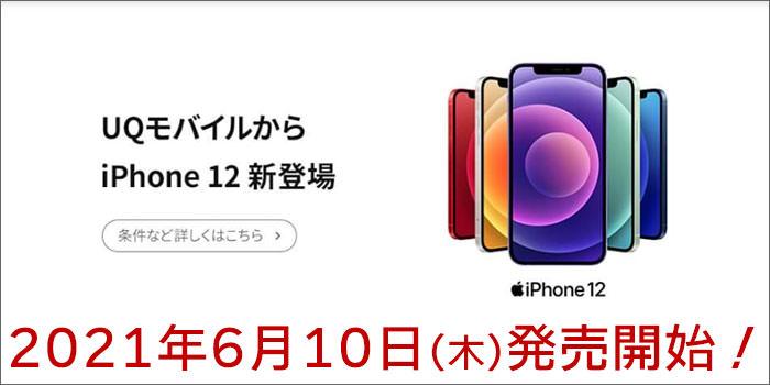 UQモバイルでも、iPhone12が発売!
