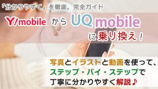 ワイモバイルからUQモバイルに乗り換え【初心者向け】手順を写真・動画で解説!