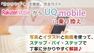 楽天モバイルからUQモバイルに乗り換え【初心者向け】手順を写真・動画で解説!