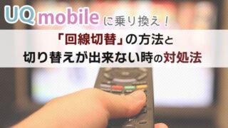 UQモバイル「回線切替」の方法と切り替えが出来ない時の対処法