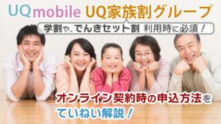 UQ家族割グループの申込み!学割・でんきセット割の利用時に必須!オンライン契約時の申込方法をていねい解説!