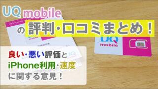 UQモバイルの評判・口コミまとめ!