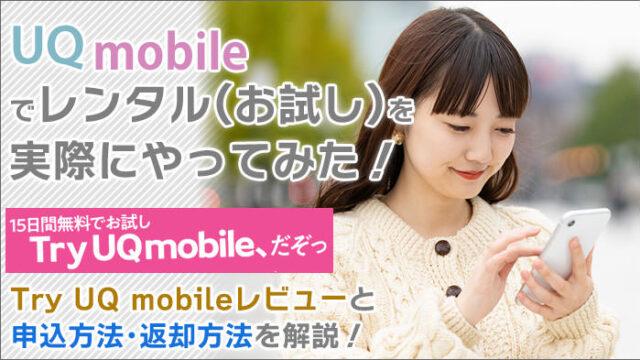 UQモバイルでレンタル(お試し)を実際にやってみた!Try UQ mobileレビューと申込方法・返却方法を解説!