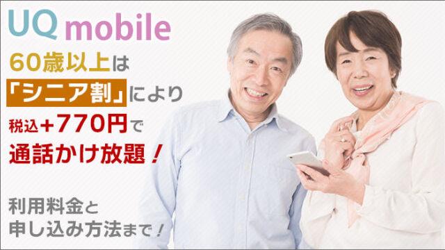 UQモバイルなら60歳以上が「シニア割」により+770円で通話かけ放題!利用料金と申込方法まで!