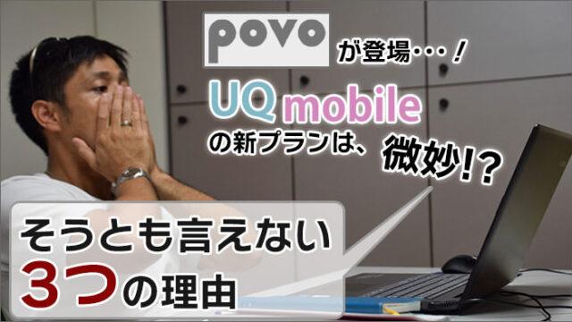 UQモバイルの新プランは微妙?とは言えない3つの理由(povoとの比較)