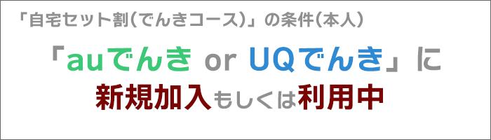 条件:「auでんき or UQでんき」に新規加入もしくは利用中