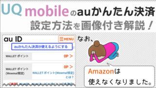 UQモバイルのauかんたん決済!設定方法を画像付き解説!※Amazonは使えなくなりました