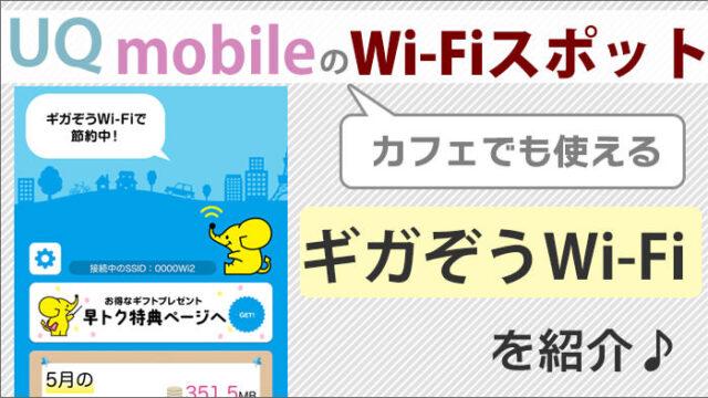 UQモバイルでもWi-Fiスポットが利用できる!カフェでも使える「ギガぞうWi-Fi」を紹介
