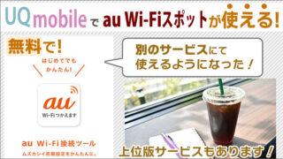 UQモバイルはauのWi-Fiスポットが「無料」で使える(別サービスにて)!上位版サービスもあり!エリアの比較などを解説。