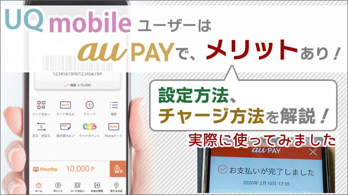 UQモバイルユーザーはau PAYでメリットあり!設定方法、チャージ方法を解説!