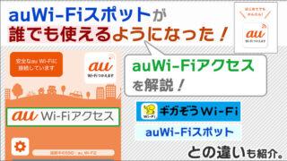 auWi-Fiスポットが誰でも使えるようになった!auWi-Fiアクセスの解説と、ギガぞう・auユーザー向けとの違いも紹介。
