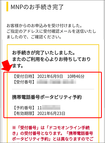 UQモバイルに乗り換え:「My docomo」でのMNP予約番号発行手続き06