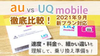 auとUQモバイルを比較(2021年9月新プラン対応)!速度・料金や、細かい違いも理解して、乗り換え準備を!