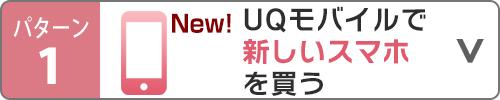 UQモバイルで、新しくスマホを買う【パターン1】