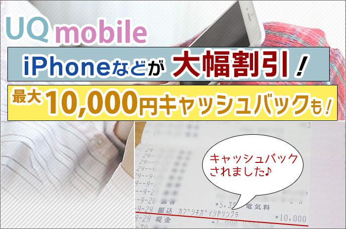 UQモバイル iPhoneなど大幅割引・キャッシュバックも!