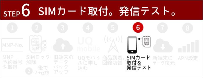UQモバイルに乗り換え SIMカード取り付け。発信テスト