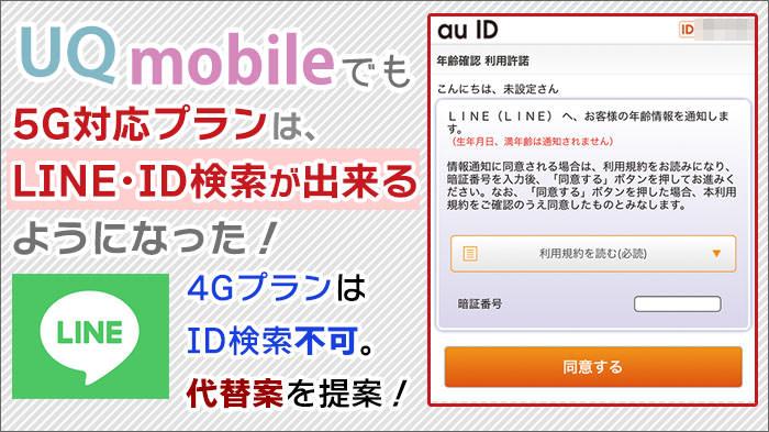 UQモバイルの4GプランはLINEのID検索不可。5G対応プランはOKに!ID検索不可の場合の代替案を提案。