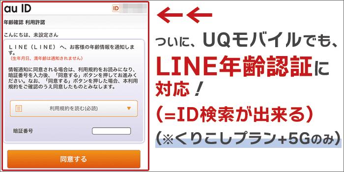 UQモバイル5G対応プランは、LINEのID検索が出来るようになりました