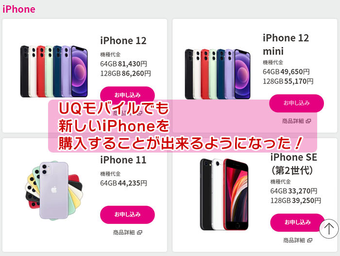 UQモバイルでも新しいiPhoneを購入することが出来るようになった!