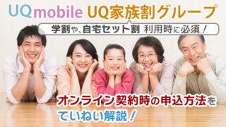 UQ家族割グループの申込み!学割・自宅セット割の利用時に必須!オンライン契約の申込方法をていねい解説。