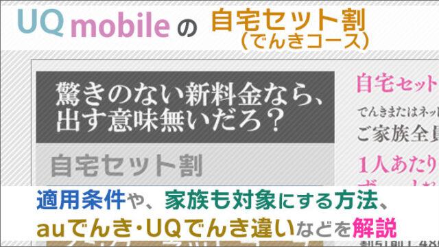 UQモバイルの「自宅セット割(でんきコース)」!適用条件や、家族も対象にする方法、auでんき・UQでんき違いなどを解説