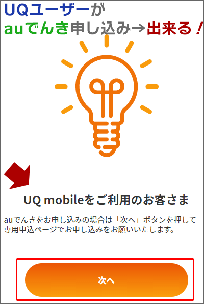 Qモバイルユーザーも「auでんき」に申し込むことが出来る